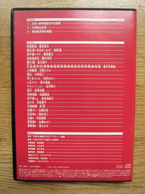 シドニアの騎士・限定盤13巻付属【オリジナルドラマCD】(新品同様)_画像2