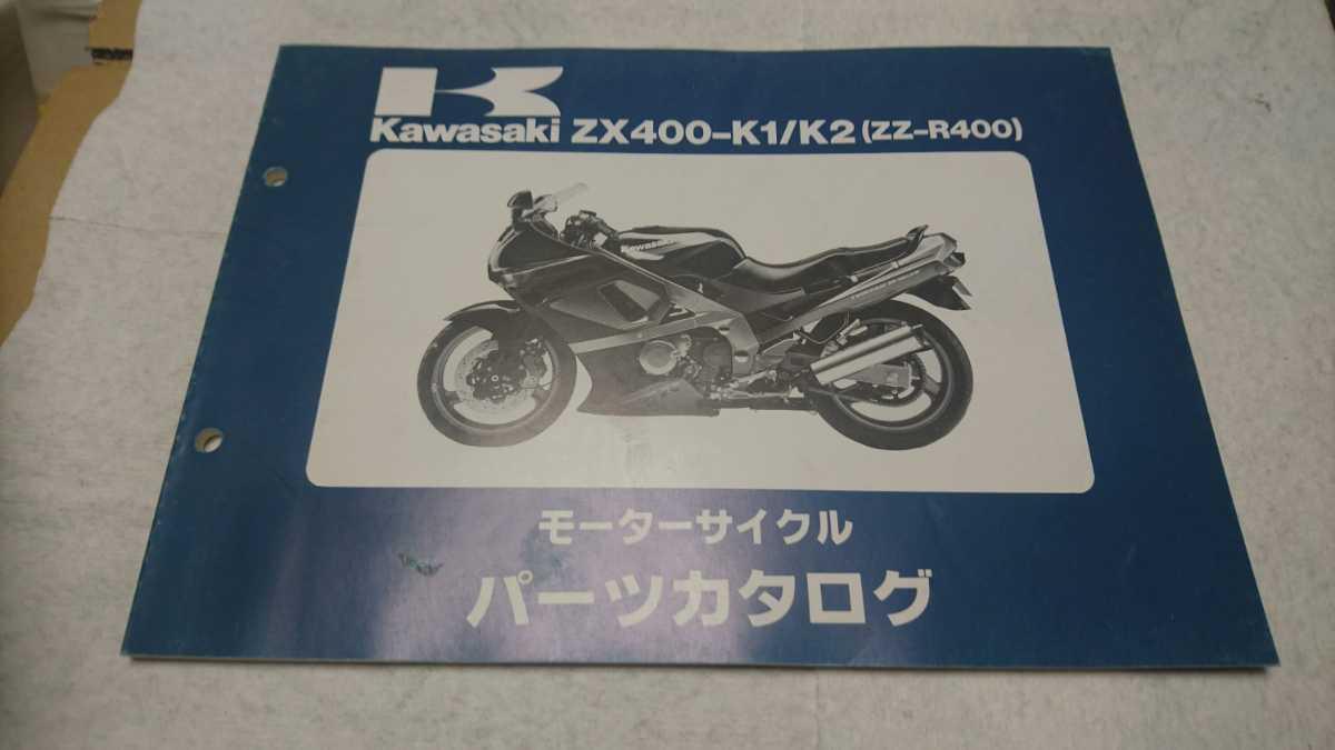 ★★ ZZ-R400 パーツリスト ★★_画像1