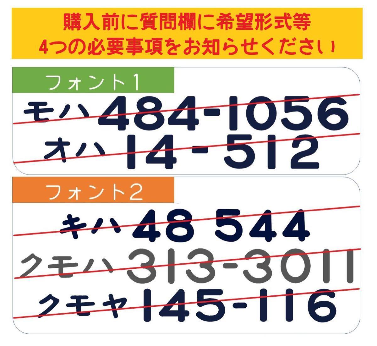 国鉄・JR車両車内形式プレート 受注生産フォーム【残29本】 1本2300円から
