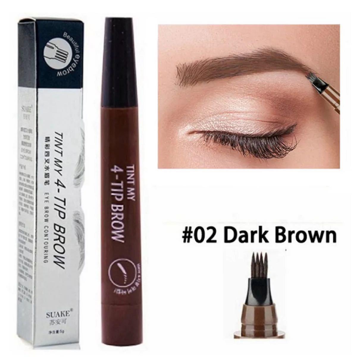 防水リキッドアイブロウTINT MY 4-TIP BROW #02ダークブラウン