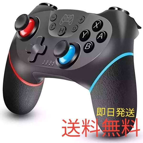 Nintendo Switch スイッチ ワイヤレスコントローラ 任天堂 ワイヤレス Bluetooth 新品 送料無料