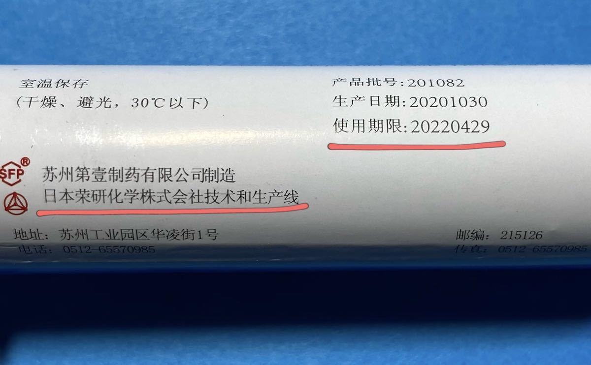 ケトン体 試験紙56本_画像2