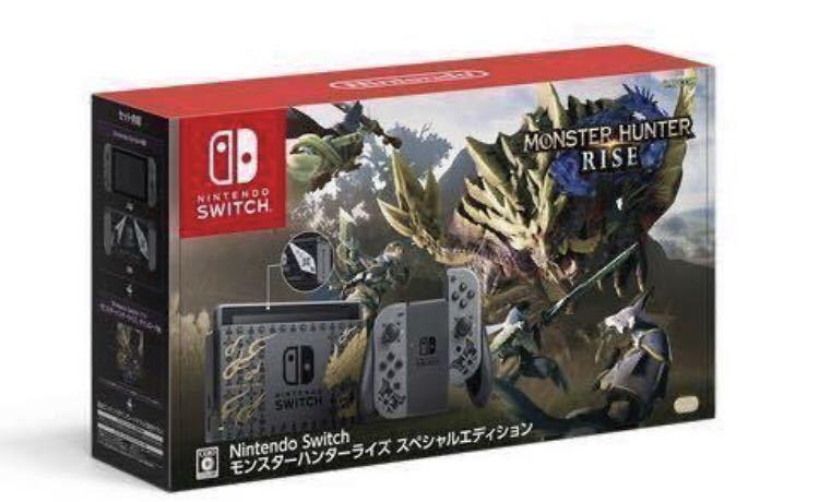 新品 即発送 Nintendo Switch モンスターハンターライズ スペシャルエディション 任天堂 スイッチ