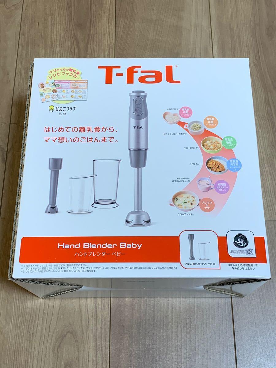 【新品】 ティファール ハンドブレンダー ベビー ライトグレー HB65GDJP