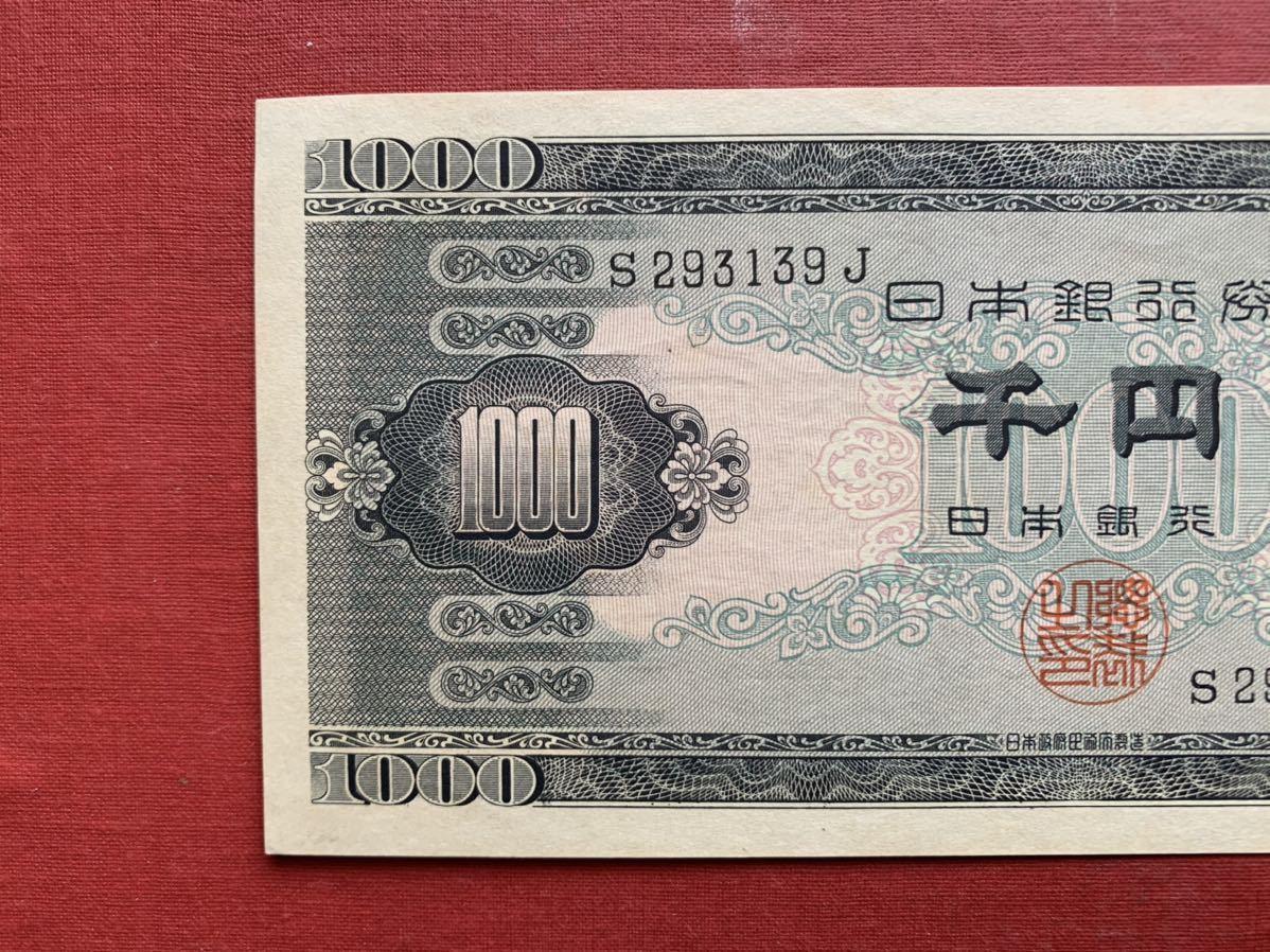 ★★★ 希少 日本銀行券 聖徳太子 1000円札 前期アルファベット1桁 未使用1枚 ★★★_画像2