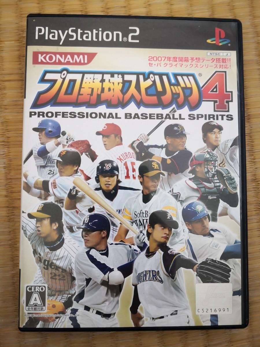 プレイステーション2 ゲームソフト