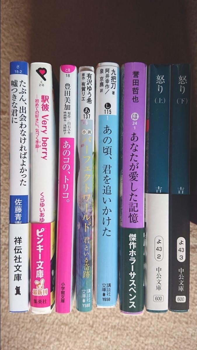 小説 8冊セット