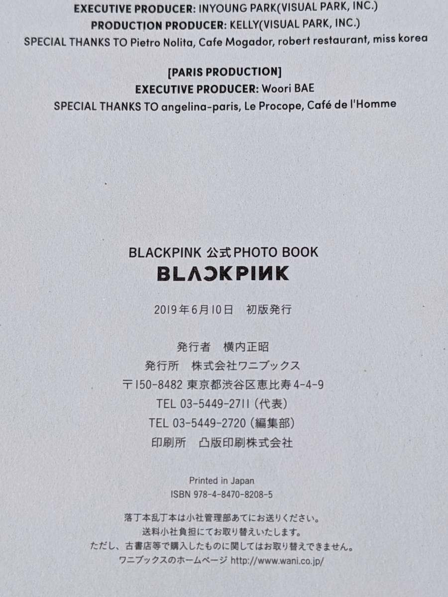 ブラックピンク 公式フォトブック 中古_画像5