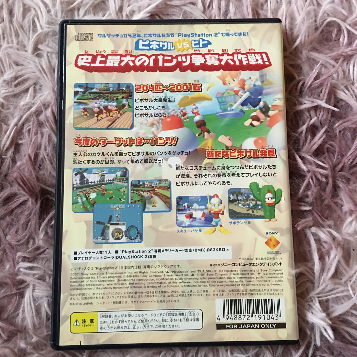 【PS2】 ピポサル2001 [PlayStation 2 the Best]