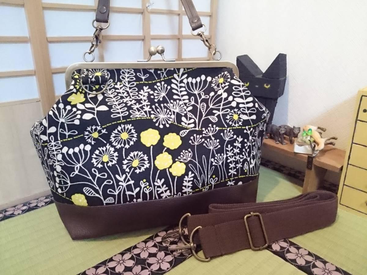 北欧 ナチュラル ブラック 黒 草花 野草 可愛い がま口 3way ショルダー バッグ ハンドメイド 手提げ 斜めかけ 和装 着物 長財布 入ります