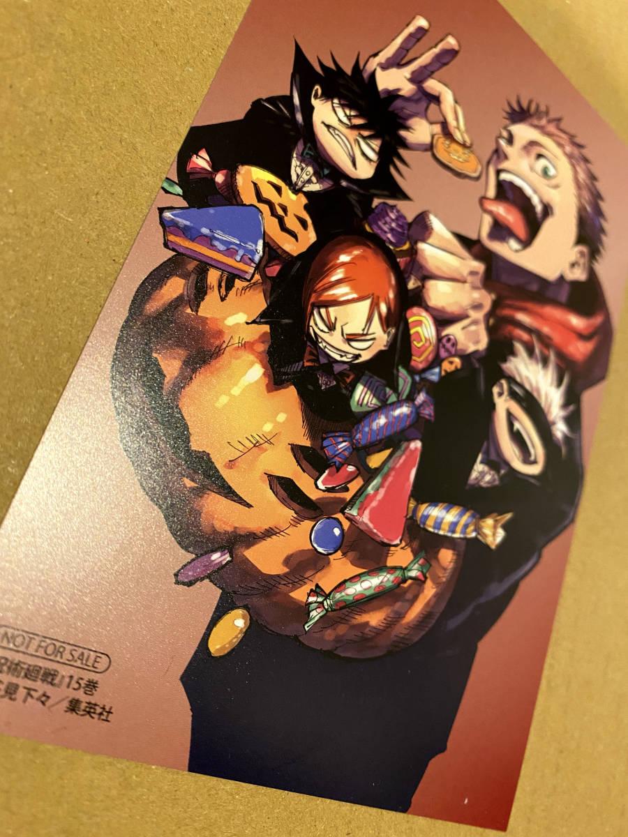 芥見下々『呪術廻戦 15巻』アニメイト特典イラストカード 非売品 ジャンプコミック 同梱可_画像1