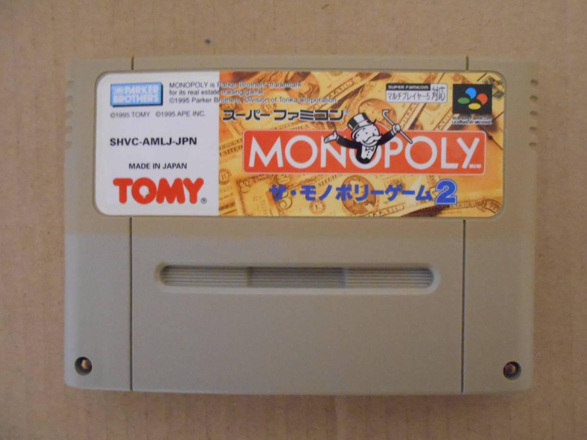 即決 動作確認済み ザ・モノポリーゲーム2 スーパーファミコン用ソフト SFC 中古品 清掃済み クリックポスト送料198円 同梱歓迎_画像1