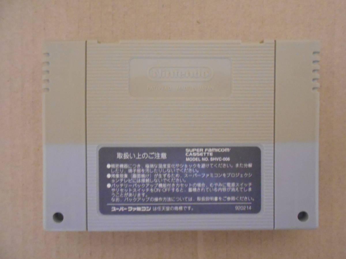 即決 動作確認済み ザ・モノポリーゲーム2 スーパーファミコン用ソフト SFC 中古品 清掃済み クリックポスト送料198円 同梱歓迎_画像2