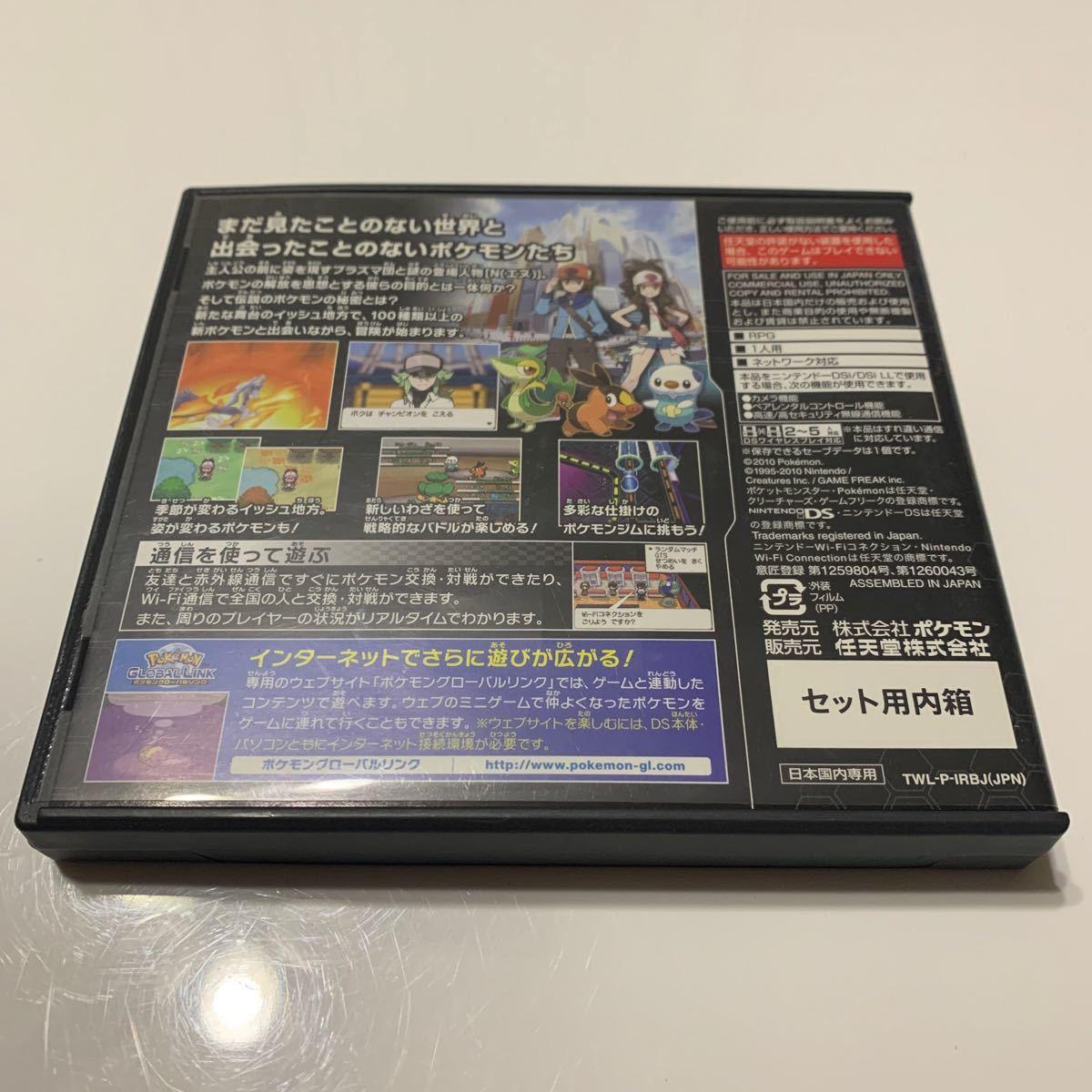【DS】ポケットモンスターブラック