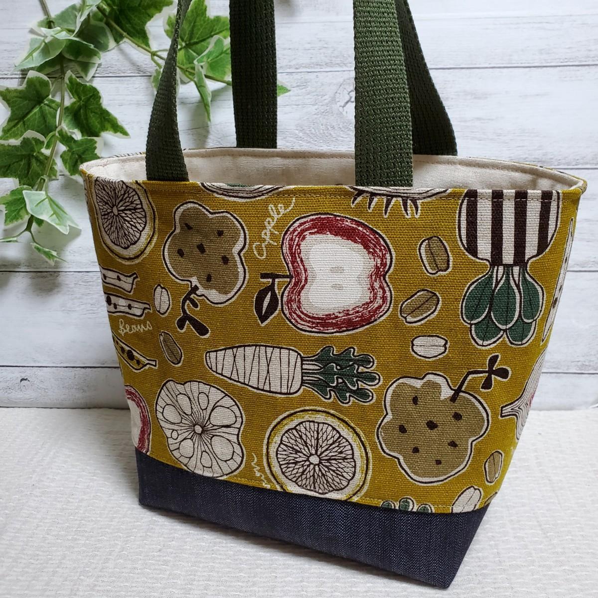 ミニトートバッグ『野菜柄のキャンバス カラシ色×デニム』