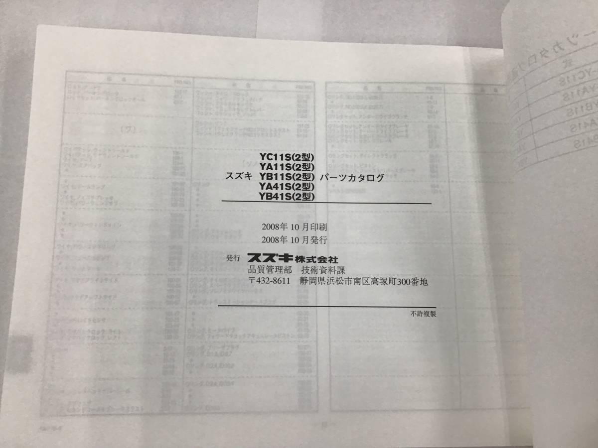 【匿名配送】スズキ・SX4 YC11S YA11S YB11S YA41S YB41S (2型) パーツカタログ 2008-10_画像6