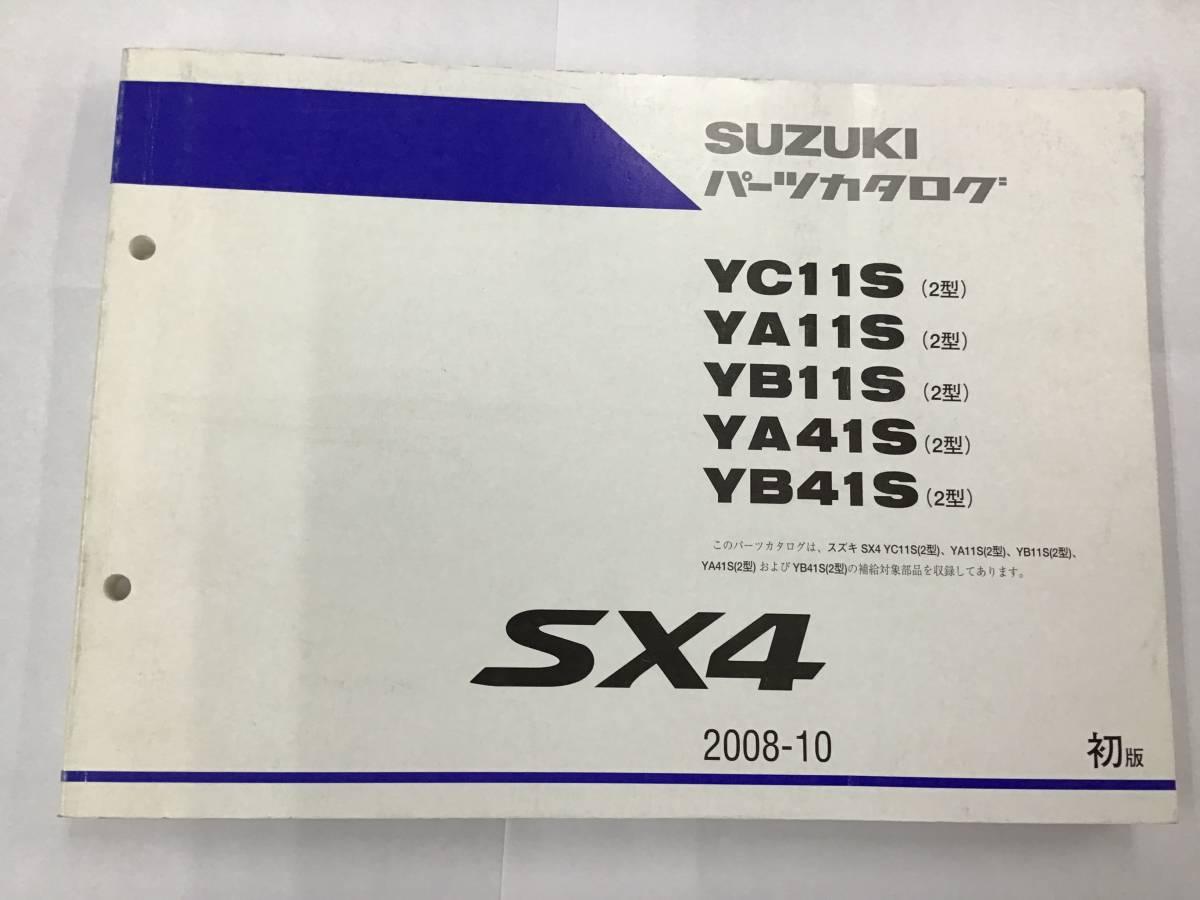【匿名配送】スズキ・SX4 YC11S YA11S YB11S YA41S YB41S (2型) パーツカタログ 2008-10_画像1