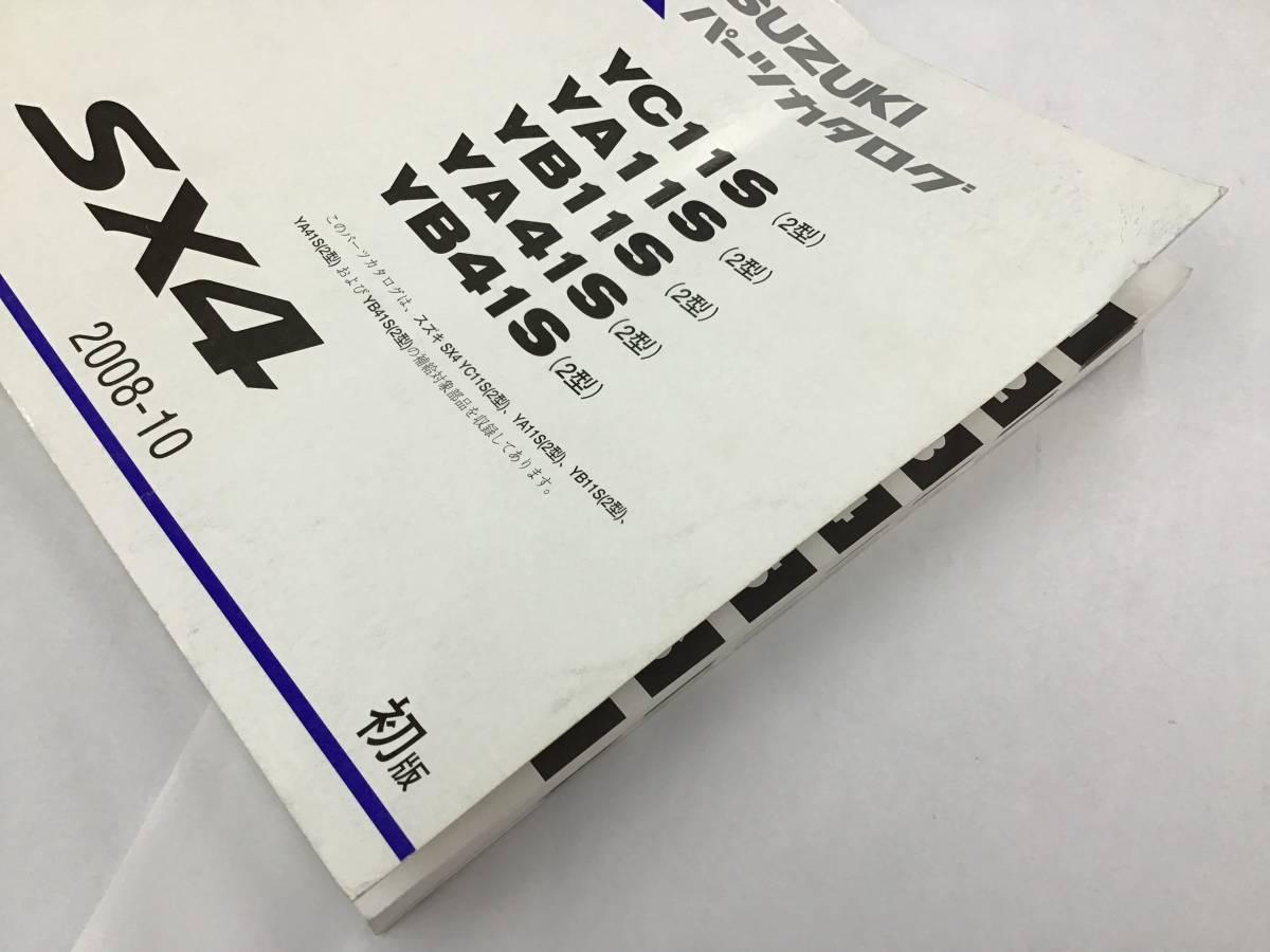 【匿名配送】スズキ・SX4 YC11S YA11S YB11S YA41S YB41S (2型) パーツカタログ 2008-10_画像10
