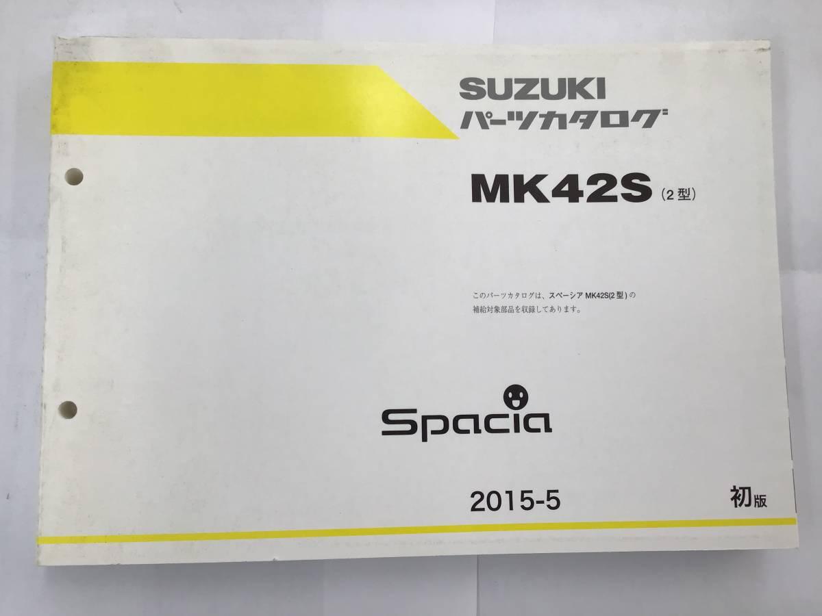 【匿名配送】スズキ・スペーシア スペーシアカスタム MK42S(2型) 2015-5 初版 パーツカタログ G/X/GS/XS_画像1