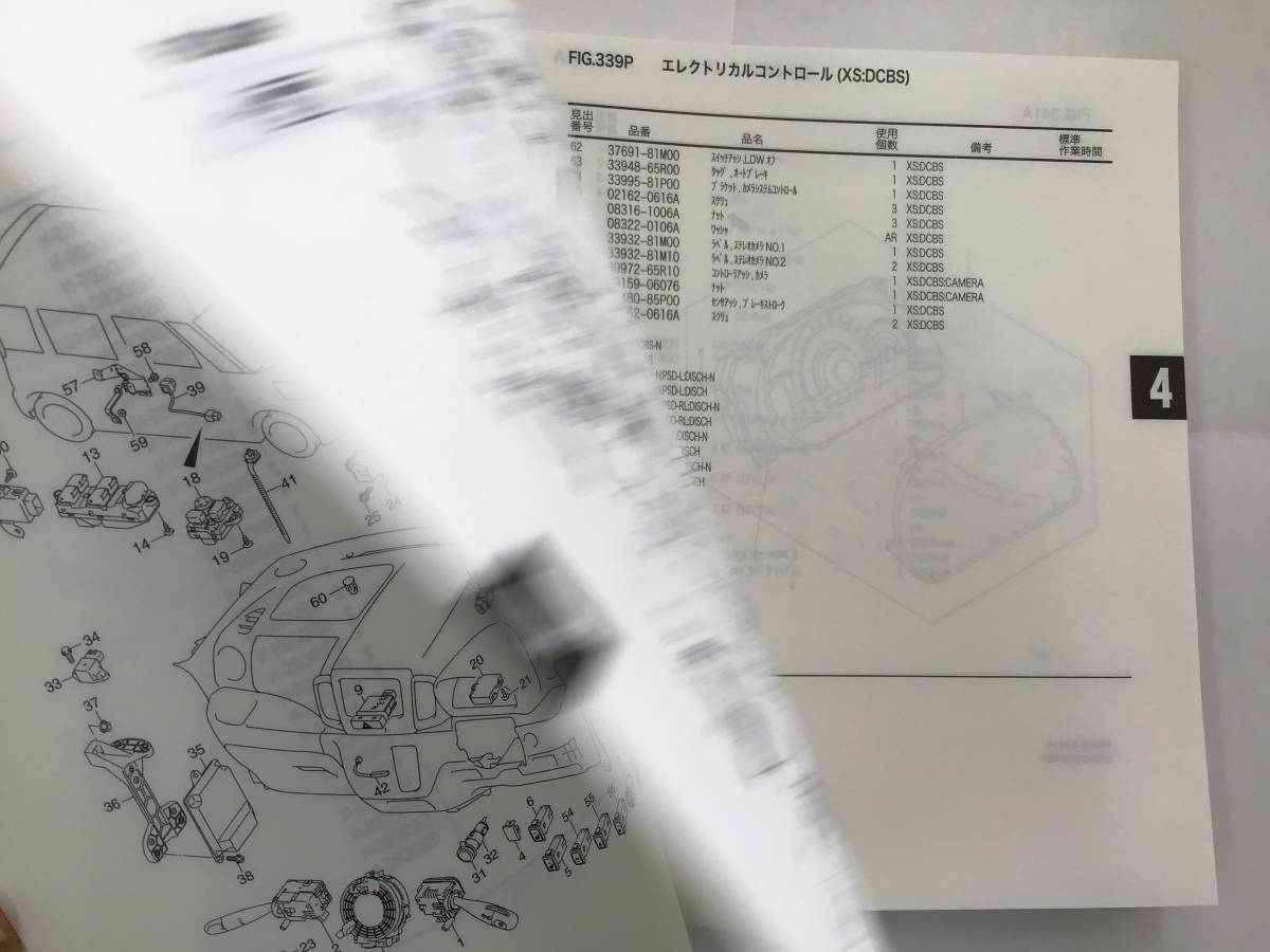 【匿名配送】スズキ・スペーシア スペーシアカスタム MK42S(2型) 2015-5 初版 パーツカタログ G/X/GS/XS_画像5