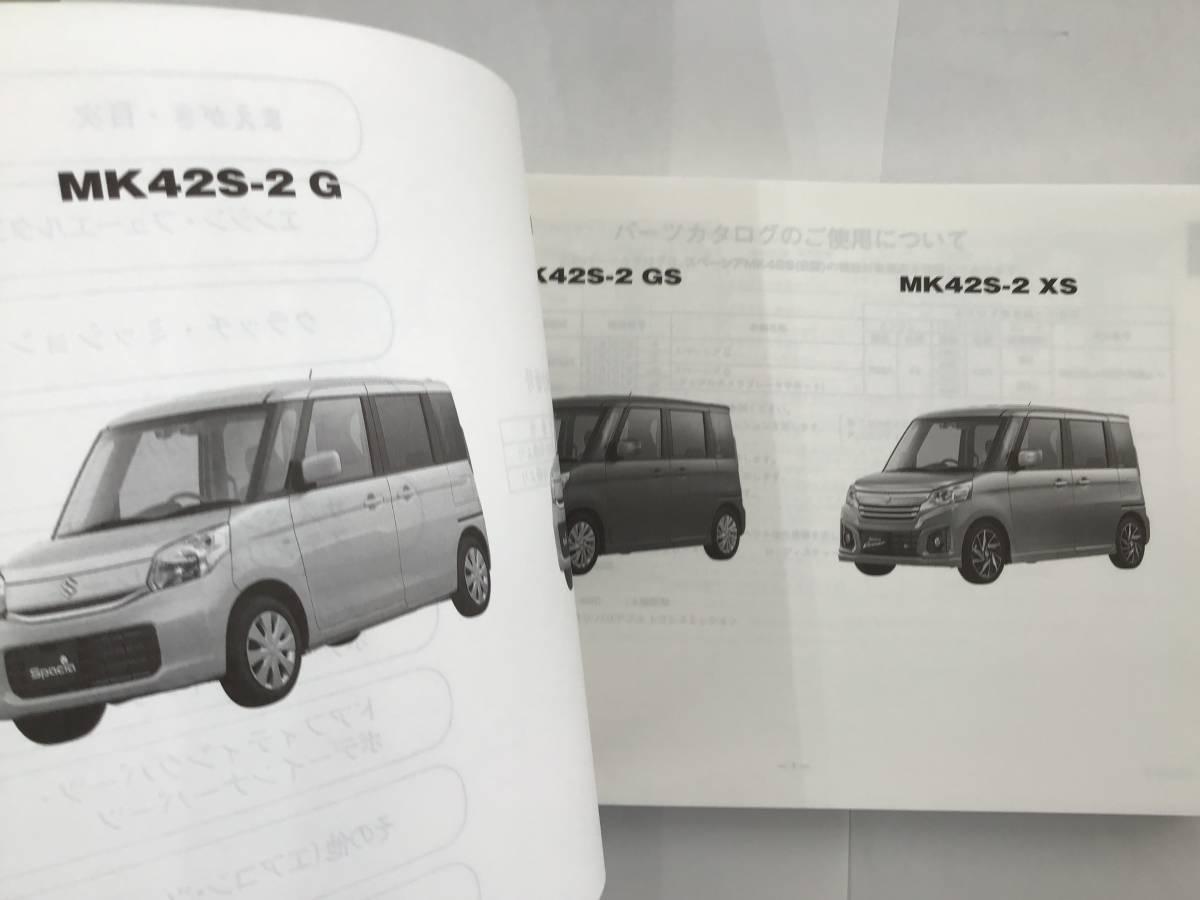 【匿名配送】スズキ・スペーシア スペーシアカスタム MK42S(2型) 2015-5 初版 パーツカタログ G/X/GS/XS_画像3