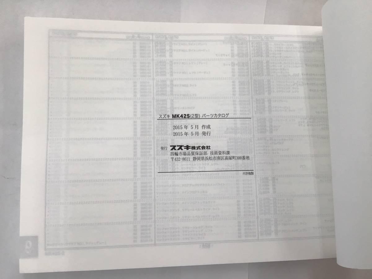【匿名配送】スズキ・スペーシア スペーシアカスタム MK42S(2型) 2015-5 初版 パーツカタログ G/X/GS/XS_画像7