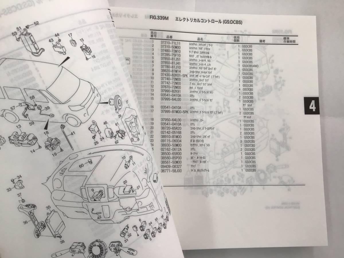 【匿名配送】スズキ・スペーシア スペーシアカスタム MK42S(2型) 2015-5 初版 パーツカタログ G/X/GS/XS_画像6