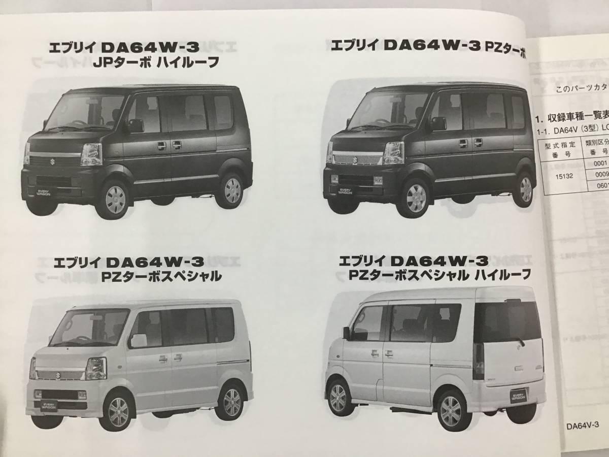 【匿名配送】スズキ・エブリイ エブリイワゴン DA64V DA64W(3型) 2007-12 2版 パーツカタログ_画像4