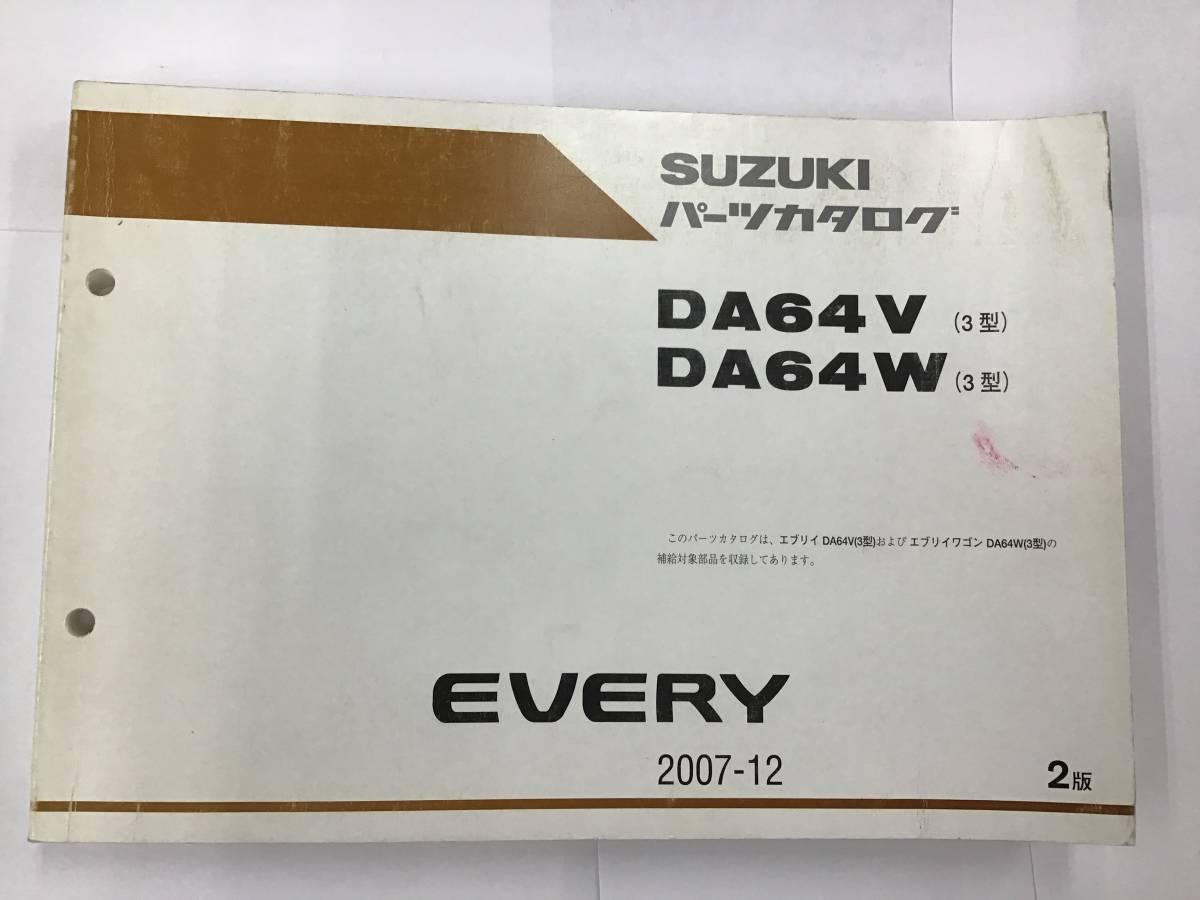 【匿名配送】スズキ・エブリイ エブリイワゴン DA64V DA64W(3型) 2007-12 2版 パーツカタログ_画像1