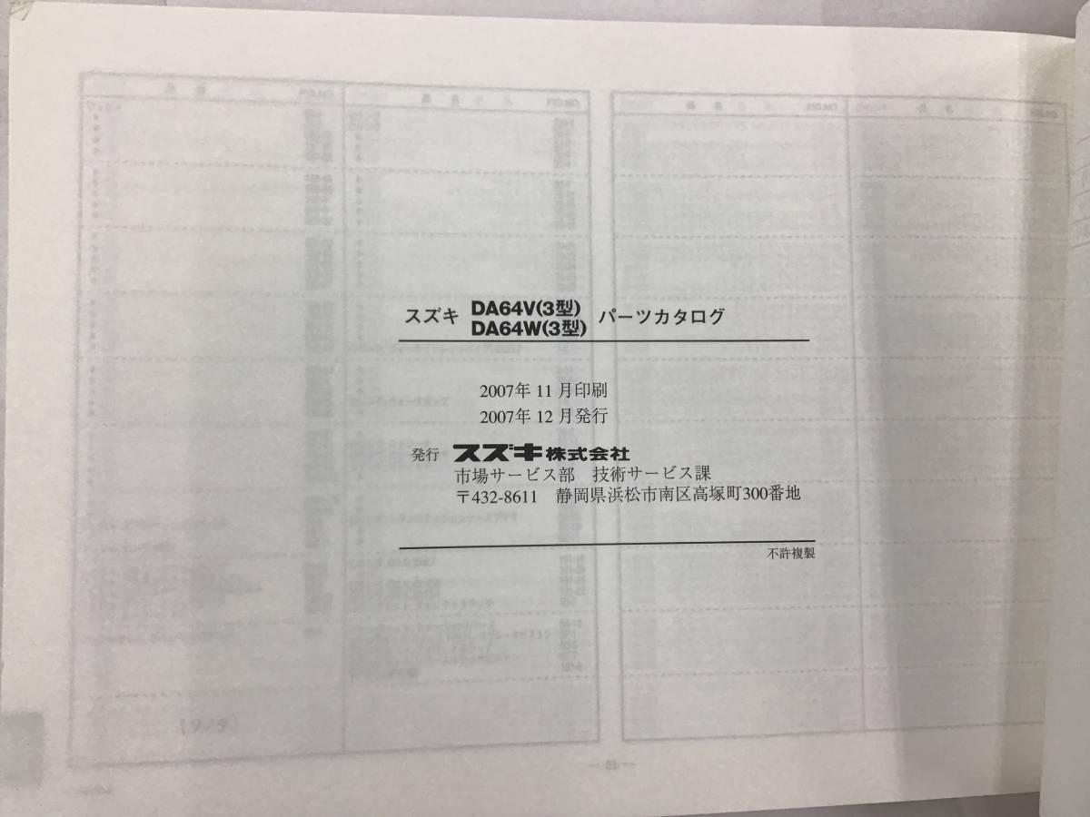 【匿名配送】スズキ・エブリイ エブリイワゴン DA64V DA64W(3型) 2007-12 2版 パーツカタログ_画像7