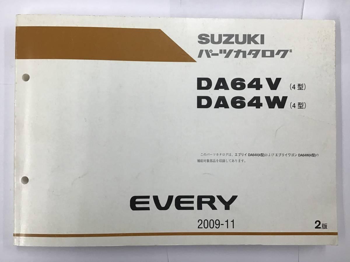 【匿名配送】スズキ・エブリイ エブリイワゴン DA64V DA64W(4型) 2009-11 2版 パーツカタログ_画像1