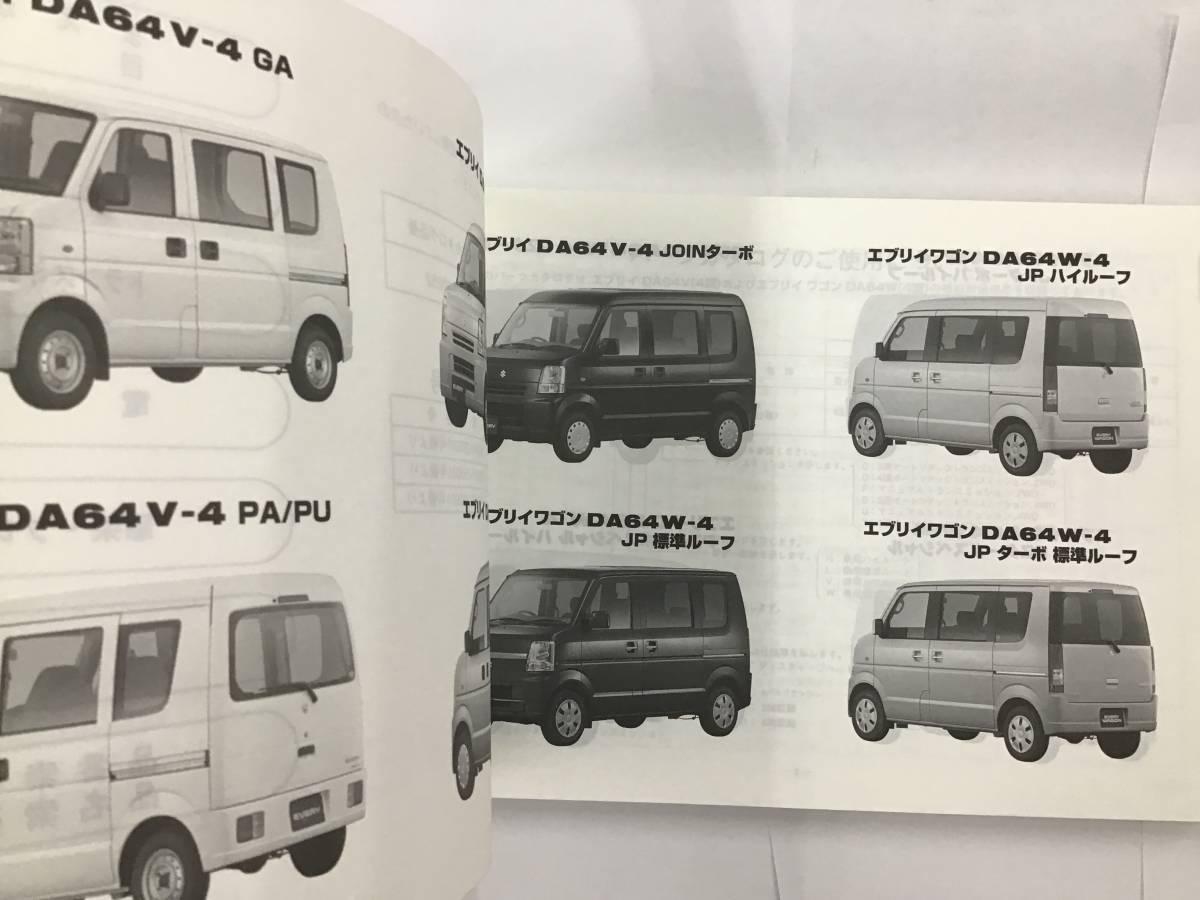 【匿名配送】スズキ・エブリイ エブリイワゴン DA64V DA64W(4型) 2009-11 2版 パーツカタログ_画像4