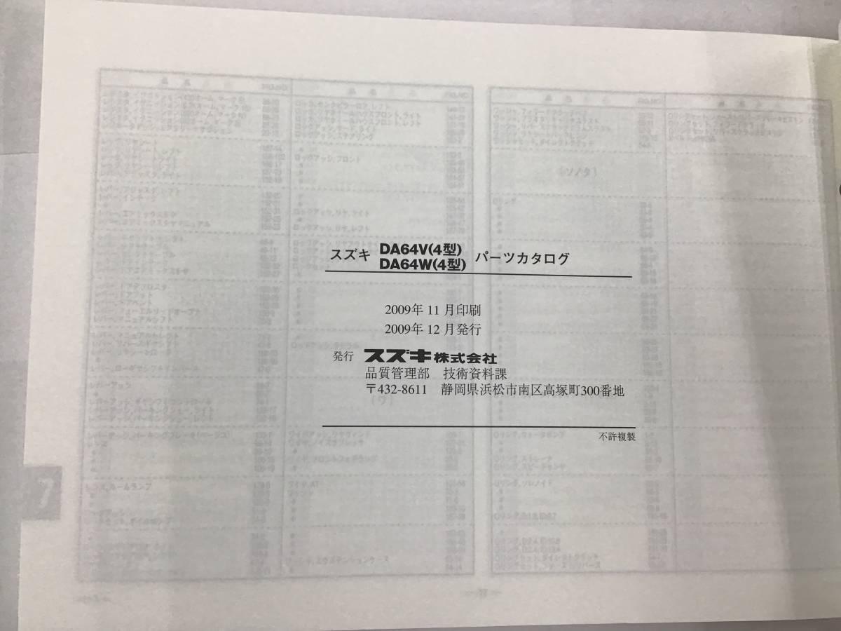 【匿名配送】スズキ・エブリイ エブリイワゴン DA64V DA64W(4型) 2009-11 2版 パーツカタログ_画像6