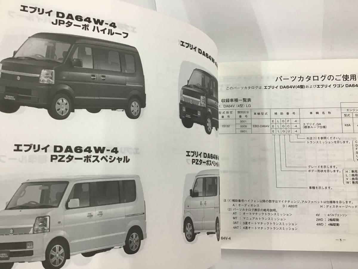 【匿名配送】スズキ・エブリイ エブリイワゴン DA64V DA64W(4型) 2009-11 2版 パーツカタログ_画像3