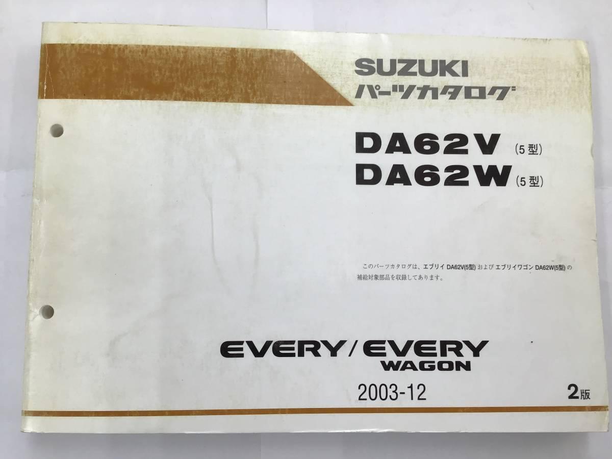 【匿名配送】スズキ・エブリイ エブリイワゴン DA62V DA62W(5型) 2003-12 2版 パーツカタログ_画像1
