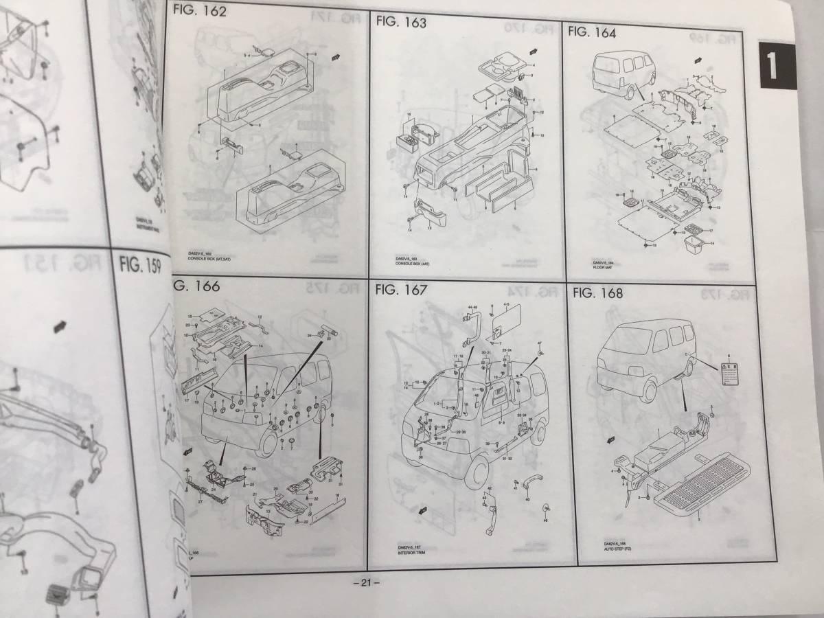 【匿名配送】スズキ・エブリイ エブリイワゴン DA62V DA62W(5型) 2003-12 2版 パーツカタログ_画像4