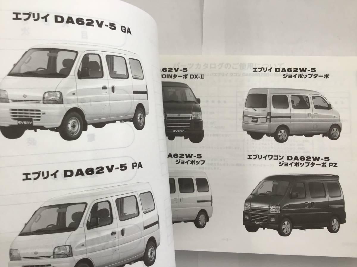 【匿名配送】スズキ・エブリイ エブリイワゴン DA62V DA62W(5型) 2003-12 2版 パーツカタログ_画像3