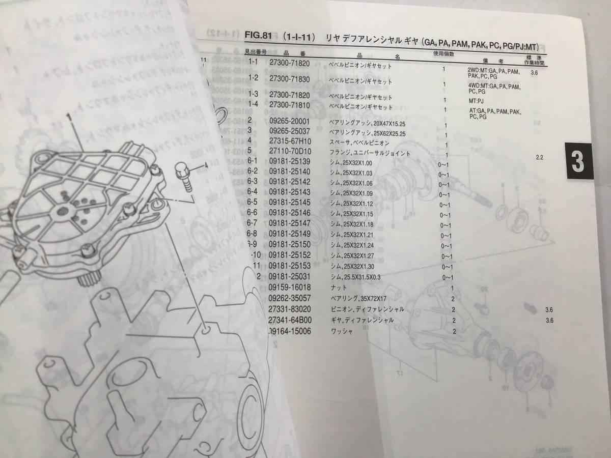 【匿名配送】スズキ・エブリイ エブリイワゴン DA62V DA62W(5型) 2003-12 2版 パーツカタログ_画像5