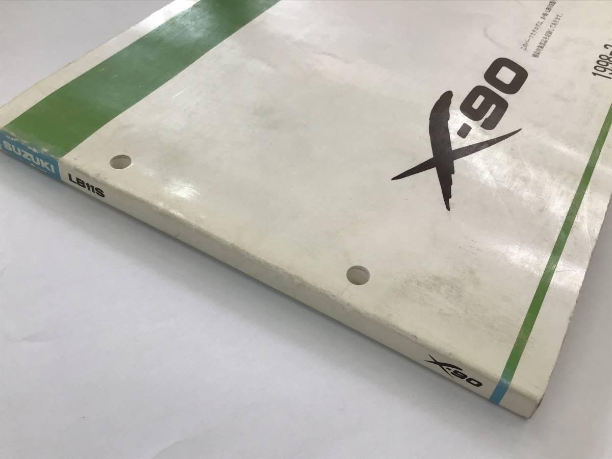 【匿名配送】スズキ・X-90 LB11S 1998-2 2版 パーツカタログ_画像7