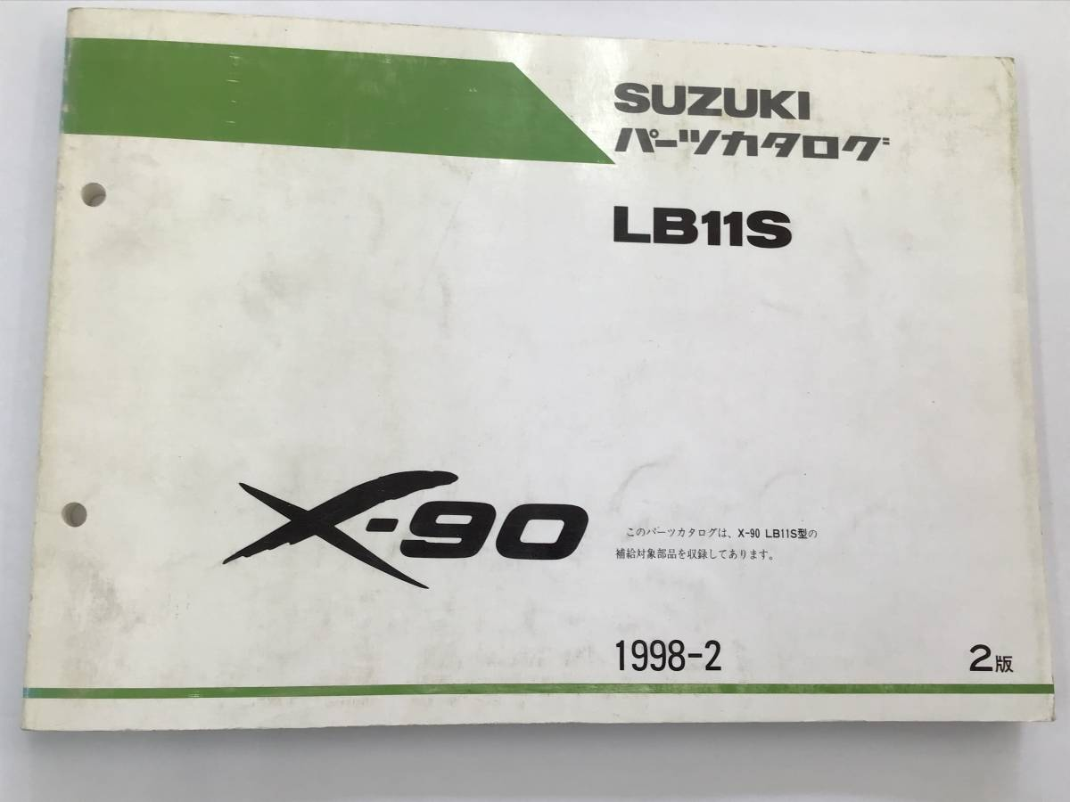 【匿名配送】スズキ・X-90 LB11S 1998-2 2版 パーツカタログ_画像1
