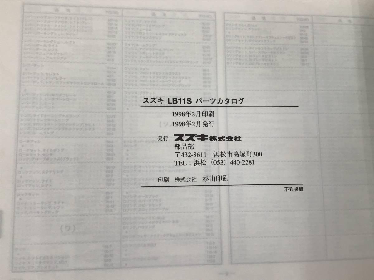 【匿名配送】スズキ・X-90 LB11S 1998-2 2版 パーツカタログ_画像5