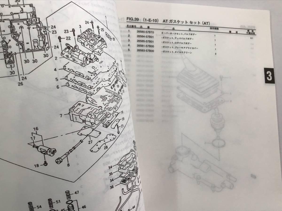 【匿名配送】スズキ・X-90 LB11S 1998-2 2版 パーツカタログ_画像4