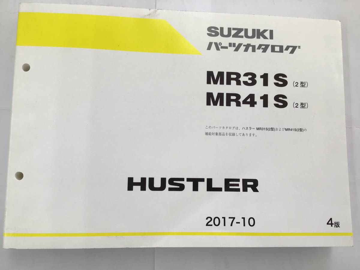【匿名配送】スズキ・ハスラー MR31S・MR41S(2型) 2017-10 4版 パーツカタログ_画像1