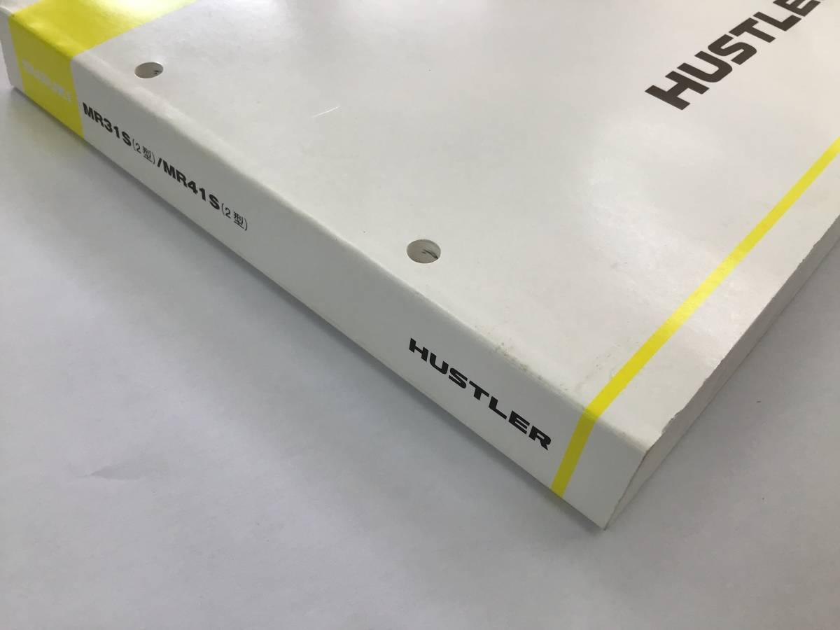 【匿名配送】スズキ・ハスラー MR31S・MR41S(2型) 2017-10 4版 パーツカタログ_画像7