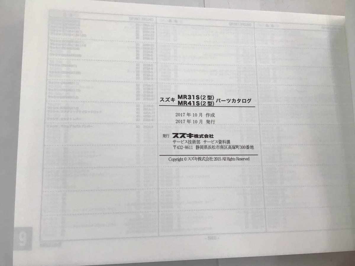 【匿名配送】スズキ・ハスラー MR31S・MR41S(2型) 2017-10 4版 パーツカタログ_画像5
