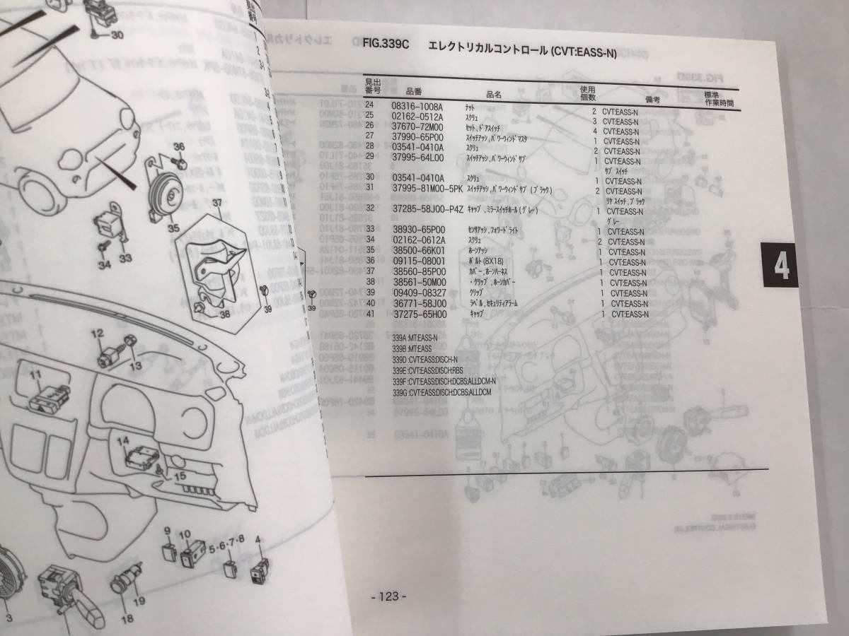 【匿名配送】スズキ・ハスラー MR31S・MR41S(2型) 2017-10 4版 パーツカタログ_画像4