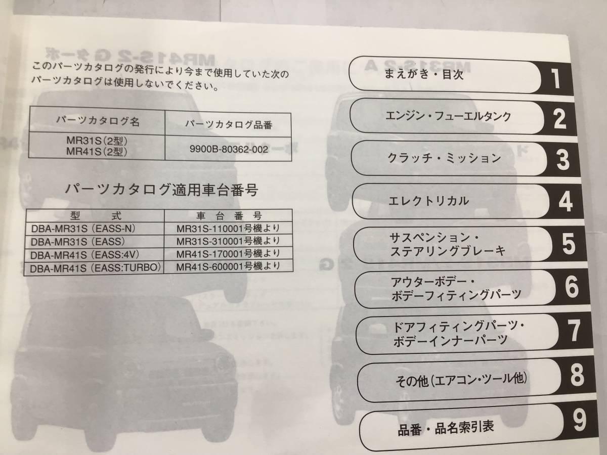【匿名配送】スズキ・ハスラー MR31S・MR41S(2型) 2017-10 4版 パーツカタログ_画像2