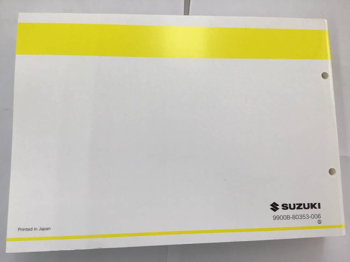 【匿名配送】スズキ・ラパン HE33S 2018-12 7版 パーツカタログ_画像6