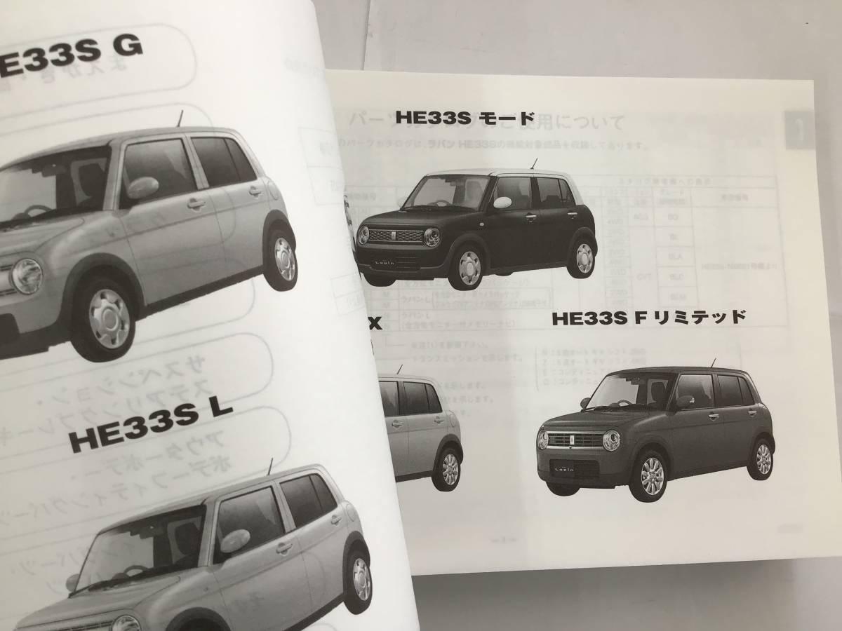 【匿名配送】スズキ・ラパン HE33S 2018-12 7版 パーツカタログ_画像3