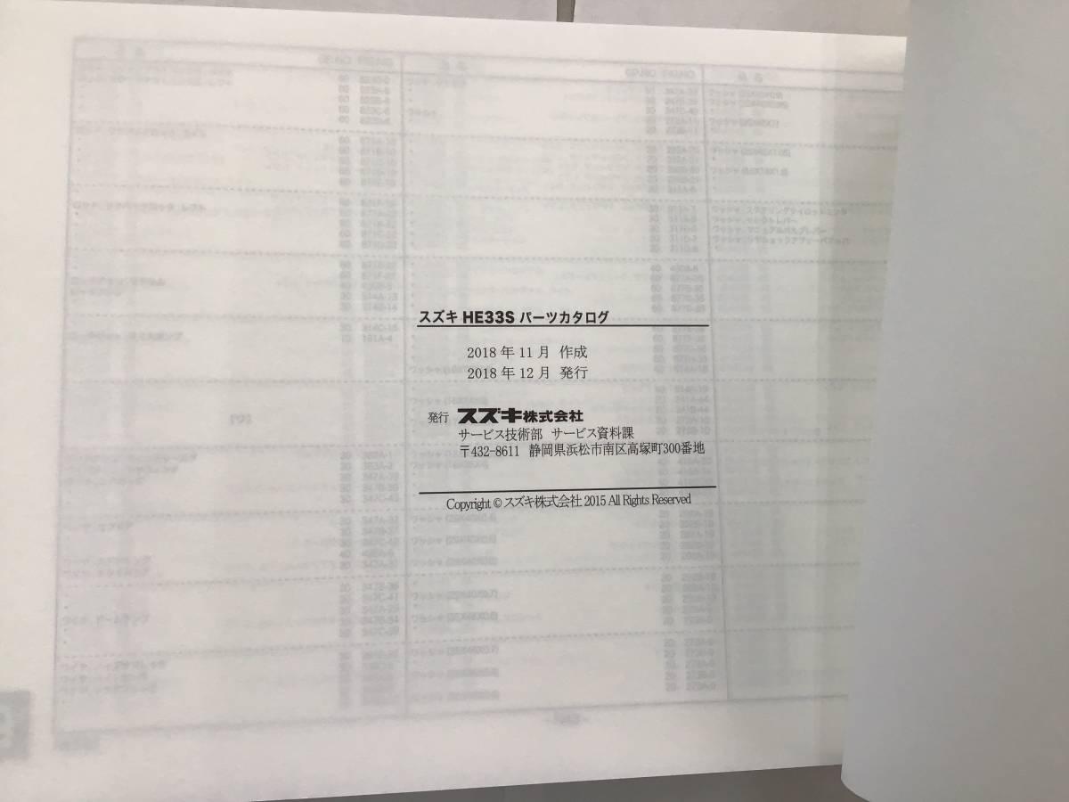 【匿名配送】スズキ・ラパン HE33S 2018-12 7版 パーツカタログ_画像5